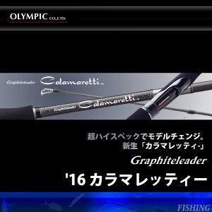 (5)オリムピック '16 カラマレッティー (GCRS-862MH)(2016年モデル)/エギングロッド/グラファイトリーダー/アオリイカ/コウイカ/Graphiteleader/Calamaretti/OLYMPIC