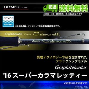 (5)【送料無料】オリムピック '16 スーパーカラマレッティー (GSCS-852MH) (2016年モデル)/エギングロッド/グラファイトリーダー/アオリイカ/コウイカ/Graphiteleader/Super Calamaretti/OLYMPIC