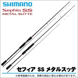 shimanosefia SS metarusutte(S608L-S)(旋压型号)  /乌贼金属/铅sutte/鱼竿/钓竿/2015年龄型号/小船/egingu/SHIMANO/Sephia/