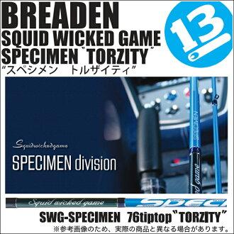 buridensupeshimentoruzaiti(SWG-SPECIMEN76tiptop TORZITY)/eginguroddo/釣竿/BREADEN/tipputoppu/