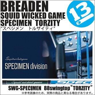 布裡登標本褲子我茶 (SWG SPECIMEN88swingtop TORZITY),釣魚杆 / /BREADEN / 尖頂部