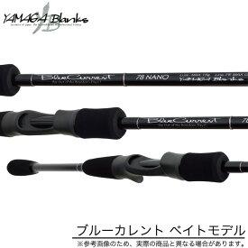 (5)ヤマガブランクス ブルーカレント ベイトモデル (BlueCurrent 71 Bait Model) (Overhead Reel model) /アジング/メバリング/ロックフィッシュ/ライトゲーム/ロッド/釣り竿/YAMAGA Blanks/II/2