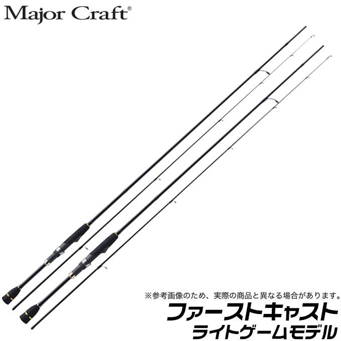 (5)メジャークラフト ファーストキャスト (FCS-S682AJI)[ソリッドティップ][ライトゲームモデル] /ロッド/釣り竿/メバリング/アジング/FIRSTCAST/MajorCraft