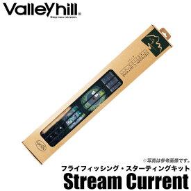 (c)【取り寄せ商品】バレーヒル ストリームカレント (7.4フィート、ライン番手 #2) (ValleyHill Stream Current) フライフィッシング/ビギナー向け/初心者/ルアーセット/トラウト/フライロッド/釣り竿/釣具/釣りセット