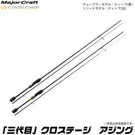 (9)【取り寄せ商品】メジャークラフト クロステージ アジングシリーズ CRX-T732AJI (チューブラーモデル) /釣竿/ロッド/