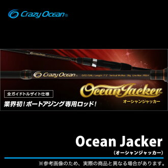Crazy or ocean Ocean jacking (OJTZ-66L multisensitive 66) and private boat aging model / fishing rods / Rod /Ocean Jacker/Crazy Ocean