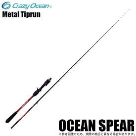 (5)クレイジーオーシャン オーシャンスピア OSP-50C (ベイトモデル/イカメタルロッド) (ベイトモデル)[イカメタルゲーム対応モデル] /釣り竿/ロッド/OCEAN SPEAR/Crazy Ocean