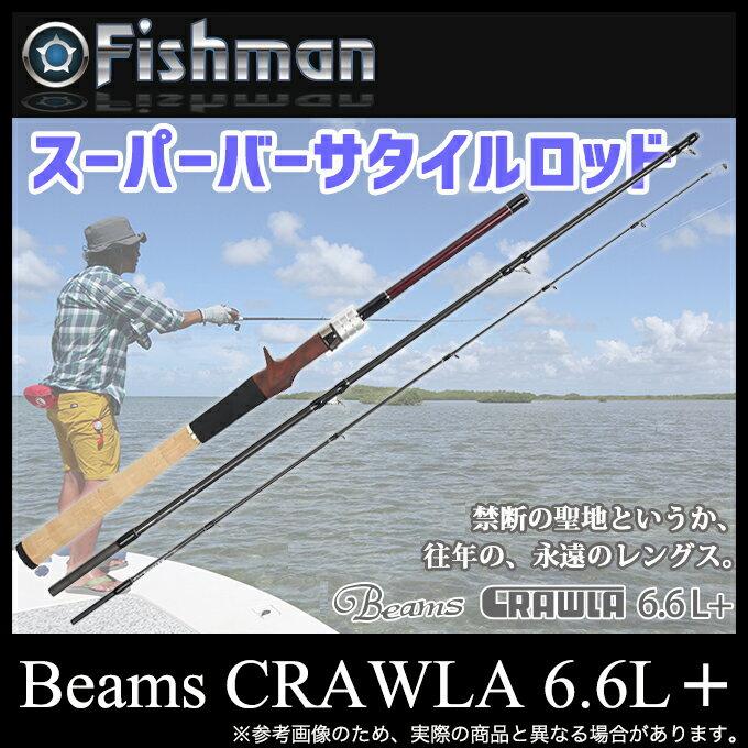 (5) Fishman (フィッシュマン) Beams CRAWLA 6.6L+(ビームス クローラ) (4ピース/ベイトロッド) /コンパクトロッド/パックロッド/モバイルロッド//釣り竿/
