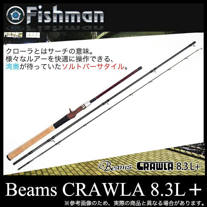 (5) Fishman (フィッシュマン) Beams CRAWLA 8.3L+(ビームス クローラ) (4ピース/ベイトロッド) /コンパクトロッド/パックロッド/モバイルロッド//釣り竿/