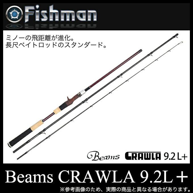 (5) Fishman (フィッシュマン) Beams CRAWLA 9.2L+(ビームス クローラ) (4ピース/ベイトロッド) /コンパクトロッド/パックロッド/モバイルロッド//釣り竿/