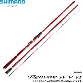 (5)シマノ レマーレ IV 485/520 (2.5号相当) 2017年モデル /磯竿/ロッド/釣竿/磯上物竿/フカセ釣り/Remare/SHIMANO/スルスルスルルー/レマーレ4