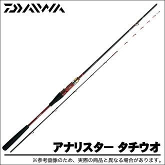 大和洞孔編目人帯魚(M-195)  /艇篙/釣竿/ANALYSTAR TACHIUO/DAIWA/帶魚/