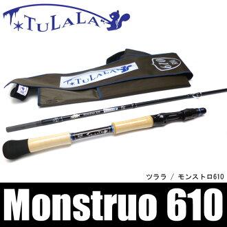 (2) 冰柱怪物 610 / 浴路/低音和黑魚 / 怪物