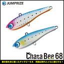 【5】【メール便配送可】 ジャンプライズ チャタビー68 /バイブレーション/シーバスルアー/ソルトルアー/Chata Bee68…