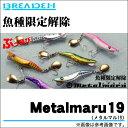 (5)【メール便配送可】 ブリーデン メタルマル 19 (ソルトルアー)/スピンテール/メタルジグ/ルアー/ライトゲーム…