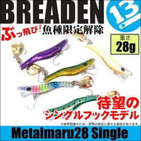 (5)【メール便配送可】 ブリーデン メタルマル 28 シングルフックモデル /ソルトルアー スピンテール メタルジグ ライトゲーム ロックフィッシュ 小型回遊魚 ネコポス可