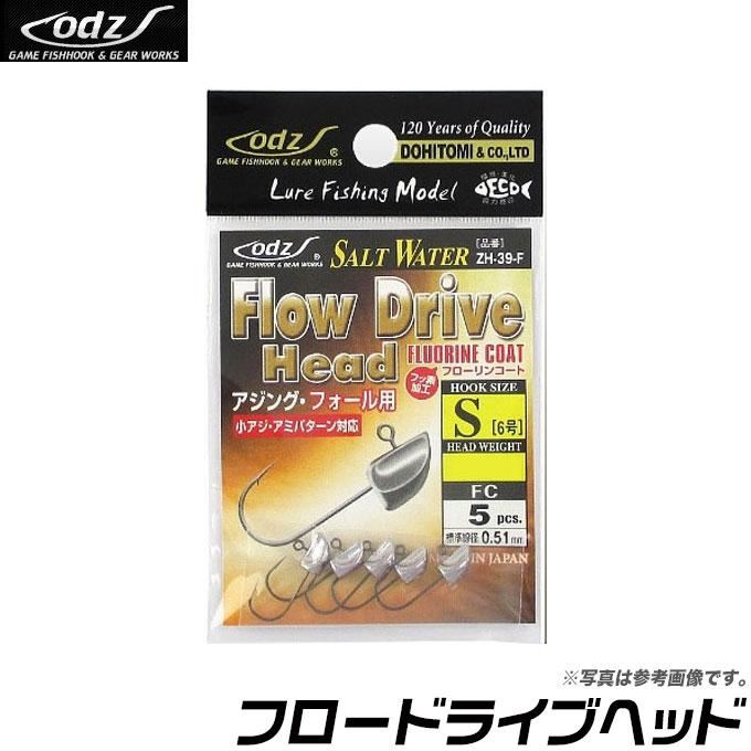 (5)【メール便配送可】ODZ フロー ドライブ ヘッド [ZH-39-F] /アジング用ジグヘッド メバリング ライトゲーム 土肥富 /ネコポス可
