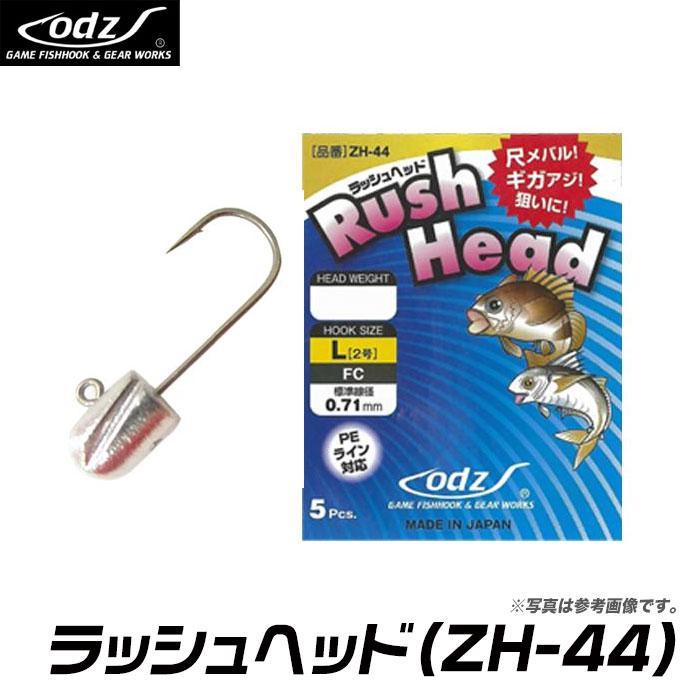 (5)【メール便配送可】odz ラッシュヘッド(ZH-44) Mサイズ(0.8g〜1.8g)/アジング/メバリング/ライトゲーム/ロックフィッシュ/土肥富/フッ素コート/ネコポス可
