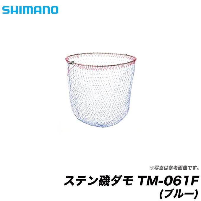 シマノ ステン磯ダモ TM-061F/ ブルー 45 (cm) SHIMANO