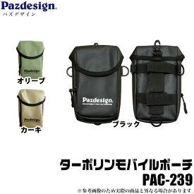 (5)【目玉商品】 パズデザイン ターポリンモバイルポーチ(PAC-239)/バッグ/鞄/収納/スマートフォン対応/Pazdesign/株式会社 ザップ/1s6a1l7e-bag