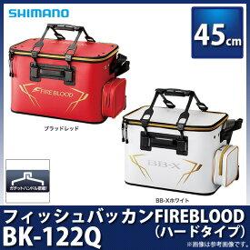 (9)【取り寄せ商品】 シマノ バッカン フィッシュバッカンFIREBLOOD (ハードタイプ)(BK-122Q 45cm)/SHIMANO