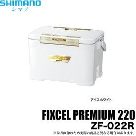 (7)【数量限定】シマノ フィクセル・プレミアム 220 (ZF-022R) /クーラーボックス