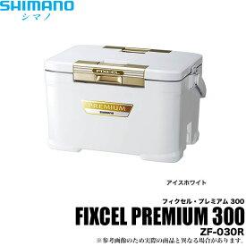 (7)【数量限定】シマノ フィクセル・プレミアム 300 (ZF-030R) /クーラーボックス