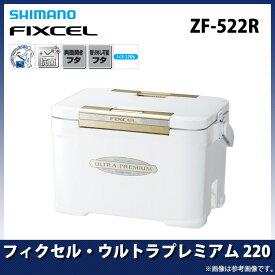 (7)【数量限定】シマノ フィクセル・ウルトラプレミアム 220 (ZF-522R) /クーラーボックス