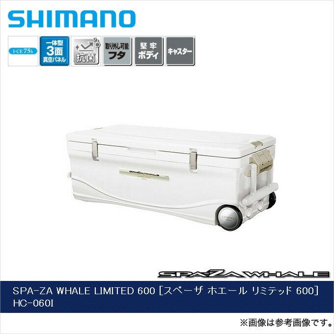 (7)【数量限定】シマノ スペーザ ホエール リミテッド 600(HC-060I) アイスホワイト 60L/クーラーボックス/釣り/キャンプ/アウトドア/レジャー/運動会/お花見/SPA-ZA WHALE LIMITED 600/SHIMANO