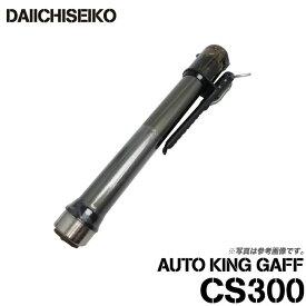 (5) 第一精工 オートキングギャフ CS300 (カラー:ガンメタ) /エギング/イカギャフ/アオリイカ/