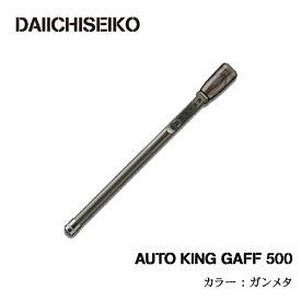 (5) 第一精工 オートキングギャフ 500 (カラー:ガンメタ) /エギング/イカギャフ/アオリイカ/