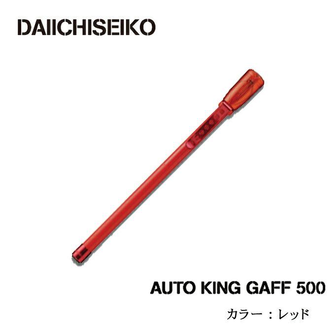 (5) 第一精工 オートキングギャフ 500 (カラー:レッド) /エギング/イカギャフ/アオリイカ/