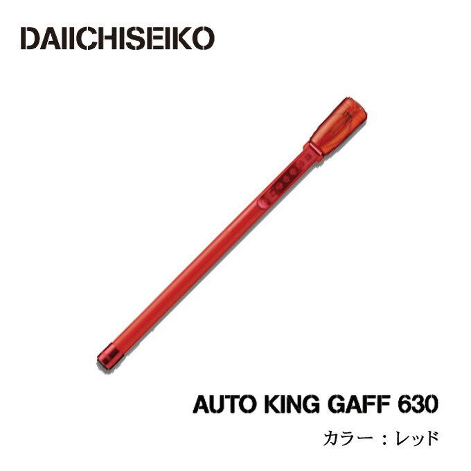 (5) 第一精工 オートキングギャフ 630 (カラー:レッド) /エギング/イカギャフ/アオリイカ/
