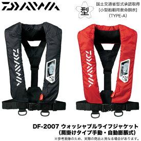 (5)ダイワ ウォッシャブルライフジャケット(肩掛けタイプ手動・自動膨脹式)(DF-2007) /フローティングベスト/救命具/ライフジャケット/DAIWA/d1p9
