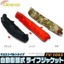 【2着以上で送料無料】GENESIS(ジェネシス) 自動膨張式 ライフジャケット[ウエストベルトタイプ][FV-1043]/ ライフベスト / インフレータブル/釣り