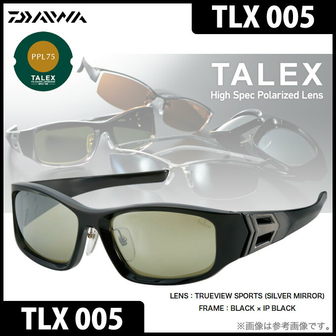 (c)【取り寄せ商品】ダイワ TLX005[レンズカラー:TRUEVIEW SPORTS (SILVER MIRROR)] /2017年追加機種/偏光グラス/偏光サングラス/釣り/DAIWA