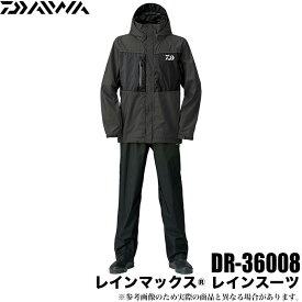 (5)ダイワ DR-36008 レインマックス レインスーツ (カラー:ブラック) (サイズ:M〜XL) /上下セット/レインウェア/レインジャケット/パンツ/カッパ/合羽/DAIWA/d1p9