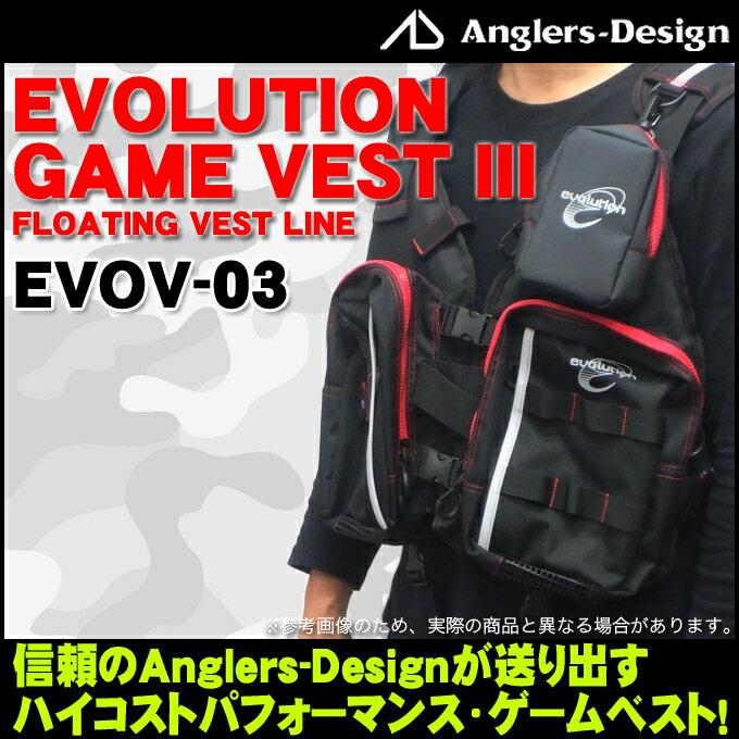 (5)【送料無料】アングラーズデザイン エボリューションゲームベスト 3 (EVOV-03) /ゲームベスト/ライフベスト/シーバス/ヒラスズキ/ロックショア/Anglers-Design/EVOLUTION GAME VEST III/1s6a1l7e-wear/1s6a1l7e-f-best
