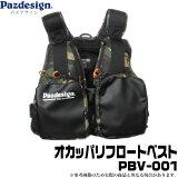 (5)パズデザインオカッパリフロートベスト[PBV-001][カラー:グリーンカモ/ブラックP]/フローティングベスト/ゲームベスト/ライフジャケット/ZAPPSL/Pazdesign/釣り/