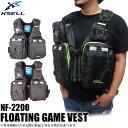 【5】フローティング ゲームベスト [NF-2200][サイズ:フリー]  エクセル ライフジャケット 釣り フローティングベスト 大人用 ウェーディング、シー...