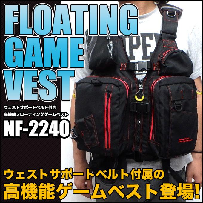 (5)【送料無料】高機能フローティング ゲームベスト [NF-2240][サイズ:フリー][ウエストサポートベルト付き]  エクセル ライフジャケット 釣り 大人用 ウェーディング、シーバスやライトゲームにエギング等さまざまなフィッシングシーンにおすすめ!/1s6a1l7e-f-best