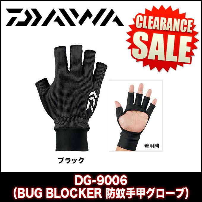 (5)【メール便配送可】 ダイワ DG-9006(BUG BLOCKER 防蚊手甲グローブ)(ブラック)/5本切/手袋/GLOVE/ウェア/DAIWA /ネコポス可