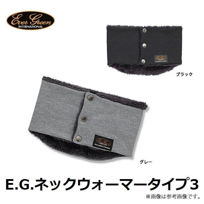 【取り寄せ商品】エバーグリーンE.G.ネックウォーマータイプ3/防寒着/EVERGREEN