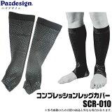 パズデザイン/コンプレッションレッグカバー(SCR-010)(トレンカタイプ)