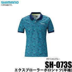 (5) シマノ エクスプローラーポロシャツ(半袖) (SH-073S) (カラー:ボタニカルブルー) (サイズ:M-XL) /1s6a1l7e-wear