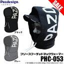 (5)【目玉商品】パズデザイン フリースフーデッドネックウォーマー (PHC-053)