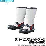 (5)【目玉商品】シマノラバーピンフェルトブーツ[FB-045P][カラー:レッド]/長靴/ブーツ/フットウェア/SHIMANO/