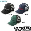 (5)コロンビア (PU5053) エルムパスキャップ (ワンサイズ) /キャップ/メッシュキャップ/帽子/コロンビア/Columbia