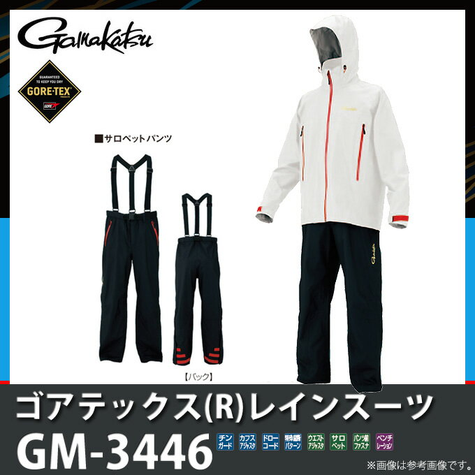 (9)【取り寄せ商品】がまかつ ゴアテックス(R) レインスーツ(GM-3446) (カラー:ホワイト)