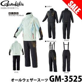 (7)【目玉商品】がまかつ オールウェザースーツ (GM-3525)(カラー:ライトグレー×ブラック)/2018年モデル/1s6a1l7e-wear